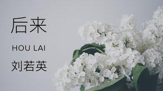 Hou Lai 后来 - Liu Ruo Ying 刘若英 (Lyric & Pinyin)