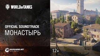 Монастырь - Официальный саундтрек