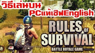 Rules of Survival วิธีเล่นบน PC เซิฟ English เปิดใหม่ ภาพสวย คมชัด ลื่นๆกว่ามือถือ อัพเดทใหม่#EP2