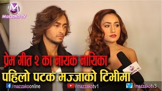 nepali-movie-prem-geet-2-|-interview-with-aslesha-thakuri