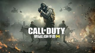 Call of Duty Mobile 使命召唤手游 - Official Gameplay Trailer by Tencent China 2018