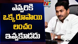 APCOS launch: CM Jagan assures salary payment to outsource..