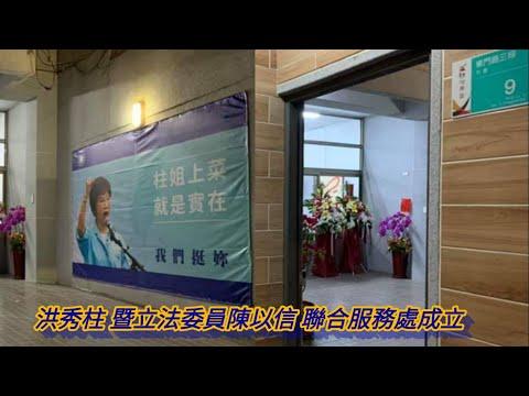1090208【SNA南方直播】#洪秀柱 暨立法委員#陳以信 聯合服務處成立