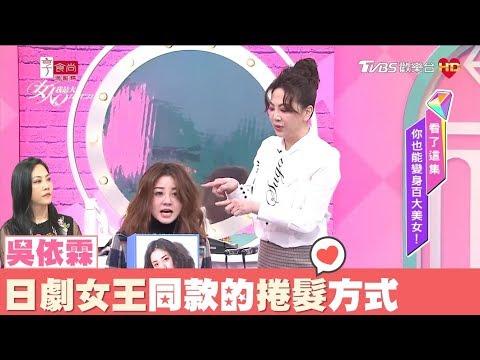 學日劇女王石原聰美髮型 必須知道的重點! 女人我最大 20180214