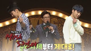 """""""Really Really"""" Dance Cover with Winner! [The King of Mask Singer Ep 153]"""