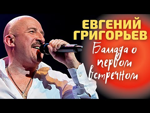 Жека (Евгений Григорьев), Баллада о первом встречном.wmv
