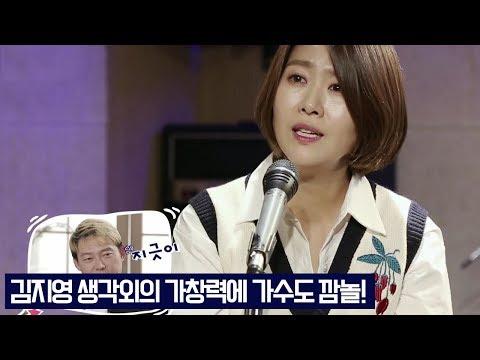 김지영 생각외의 가창력에 가수도 깜놀! [별거가 별거냐2] 12회 171125