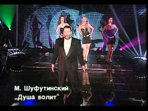 Михаил Шуфутинский - Душа болит (Official video)