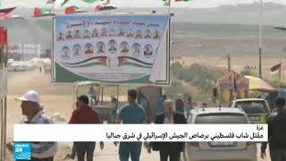 غزة: الفلسطينيون يواصلون احتجاجاتهم في إطار quotمسيرة العودةquot للجمعة ...