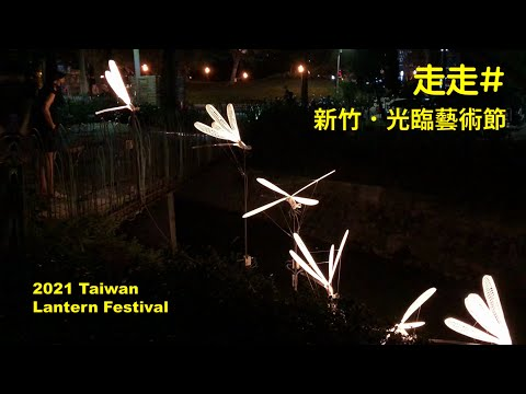 新竹光臨藝術節 | 隆恩圳燈區 | 被疫情耽誤的 2021台灣燈會 part 2 [走走#10] Taiwan Lantern Festival 2021