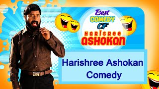 Harisree Ashokan Comedy Scene | Best of Harisree Ashokan Comedy | Harisree Malayalam Comedy