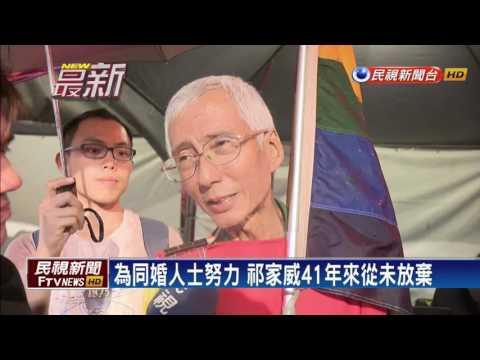 亞洲第一同婚合法國家 祁家威欣慰-民視新聞