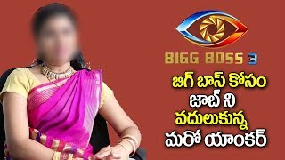 Anchor Exit from the Teenmaar Show to Participant in Bigg ..