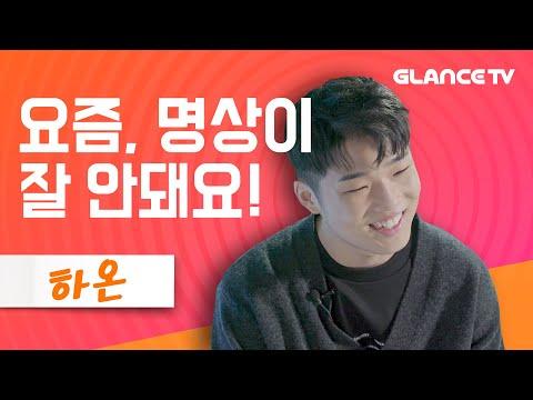 하온(HAON)의 신보 [꽃] 인터뷰 - 담담해서 더 애잔한 건 왜죠ㅠ(feat.새로운 명상법)