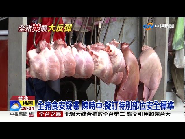 全豬食安疑慮 陳時中:擬訂特別部位安全標準