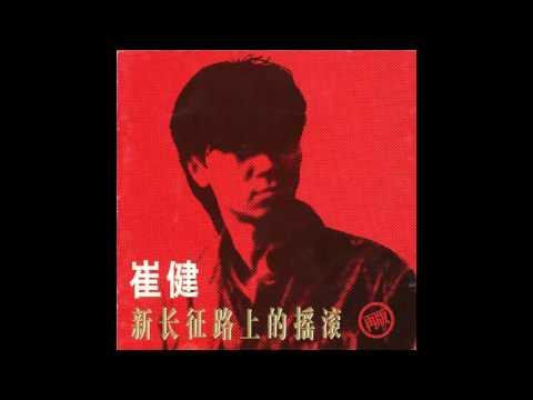 Cui Jian - Fake Monk (崔健 - 假行僧)