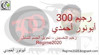 رجيم 300 أبونور أحمدي - رجيم 300 4171   Diet 300 calories     -
