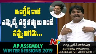 MLA Madhusudhan Reddy Hilarious Fun In AP Assembly Over La..
