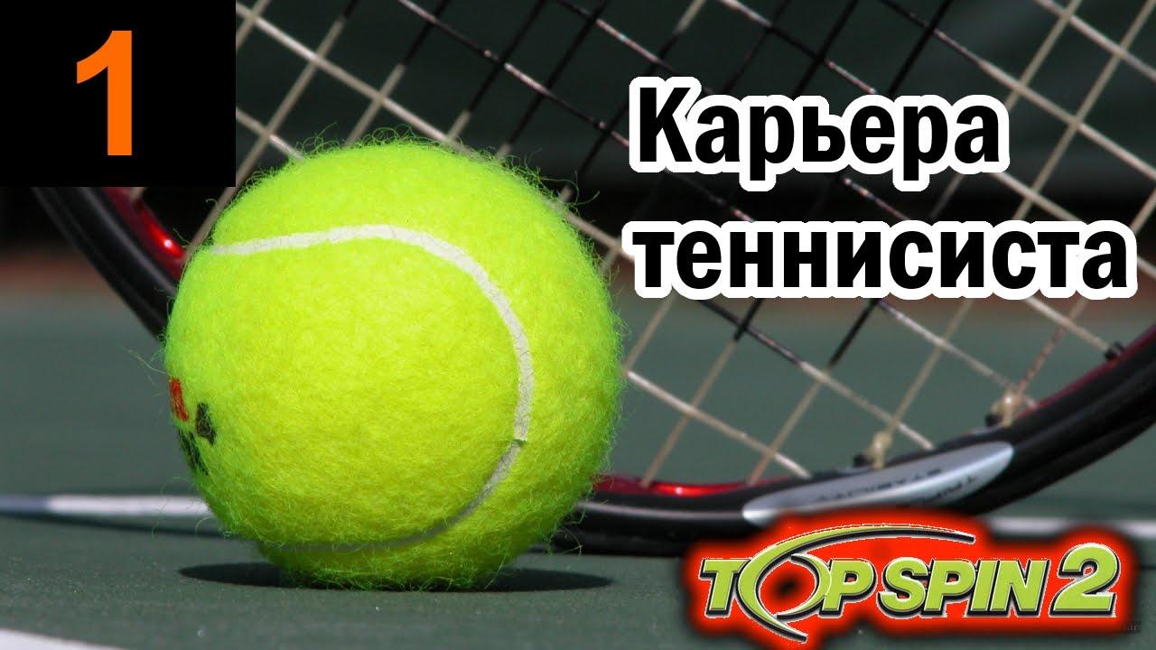 Арбетнот э теннис рейтинг [PUNIQRANDLINE-(au-dating-names.txt) 28