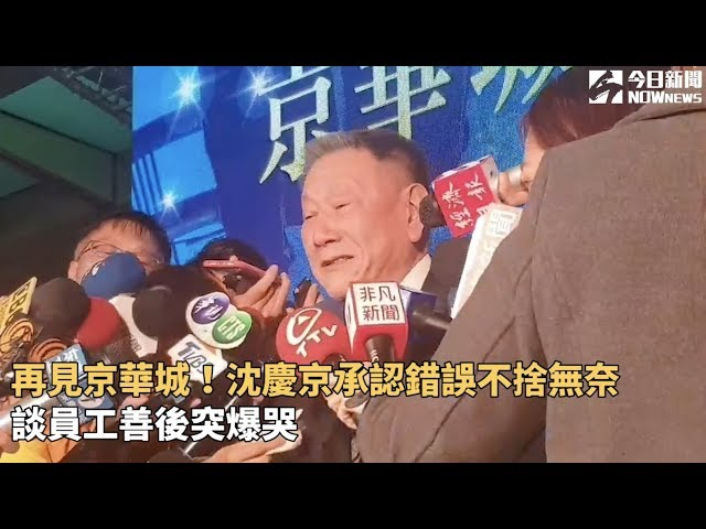 沈慶京承認京華城的錯誤 談員工善後突然爆哭