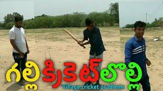 Galli cricket Lolli   Local cricket comedy   village cricket problems   My village show tv   