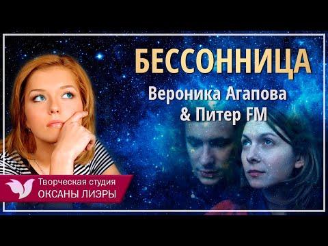 Вероника Агапова _Бессонница