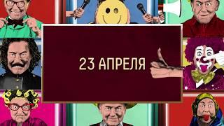 23 апреля на телеканале «Россия 1» состоится показ нового выпуска скетч-шоу «100ЯНОВ»