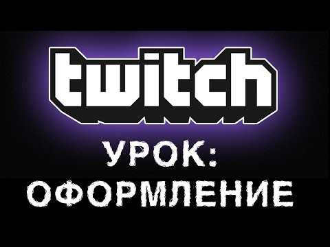 Twitch баннер, оформление твича, панели, картинка профиля и видеоплеера