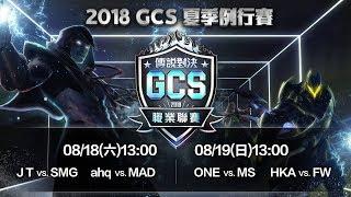 《Garena 傳說對決》 2018/08/19 13:00  2018 GCS 夏季賽W1D2
