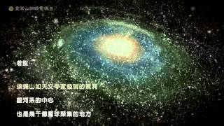 靈鷲山-無量無邊大千世界
