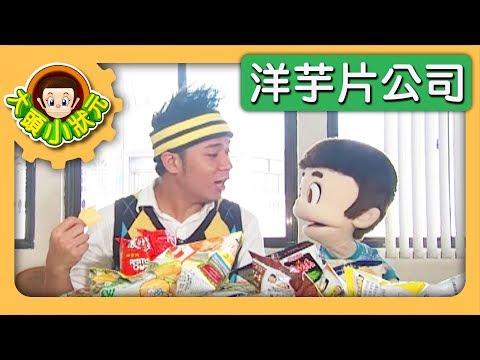 【洋芋片公司】大頭小狀元 S3 第8集|香蕉哥哥|兒童節目|YOYO
