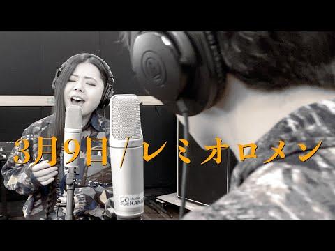 まちのスタジオより、皆様へ「3月9日/レミオロメン」男女で歌うアレンジでお届けします。