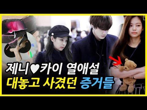 제니♥카이 열애설, 대놓고 사겼던 증거들(강아지, 음악중심, 솔로, 양현석, 공항)