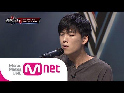 Mnet [슈퍼스타K6 미공개] 곽진언 - 후회(자작곡) 무대 노컷 풀영상