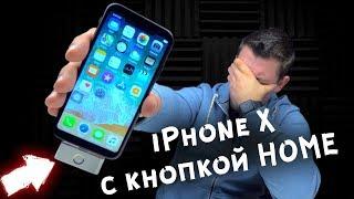 3.5мм Разъем В iPhone 7,8,X. Home в iPhone X [ХИПИ]