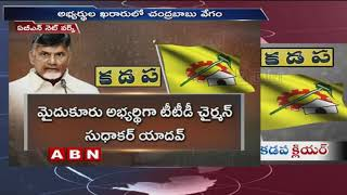 AP CM Chandrababu Selects Candidates for Assembly Seats In Kadapa | ABN Telugu