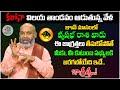 June 2021 Vrushaba Rashi Phalalu By Astrologer Nanaji Patnaik Garu    Devotional Tree