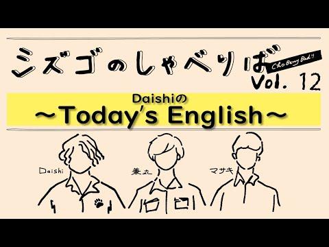 ~DaishiのToday's English~【シズゴのしゃべりばチョベリバ!!vo.12 】