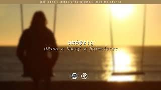 dPans x Dusty x Solmeister - Απόψεις | #WNCfam