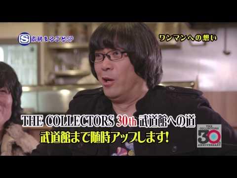 【SSTV/素材まるごとSP】THE COLLECTORS武道館への道②「ワンマンへの想い」