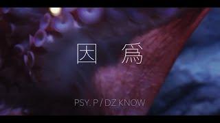海尔兄弟走心之作【Higher Brothers - Psy. P / DZ Know】因为 (Lyrics Video)