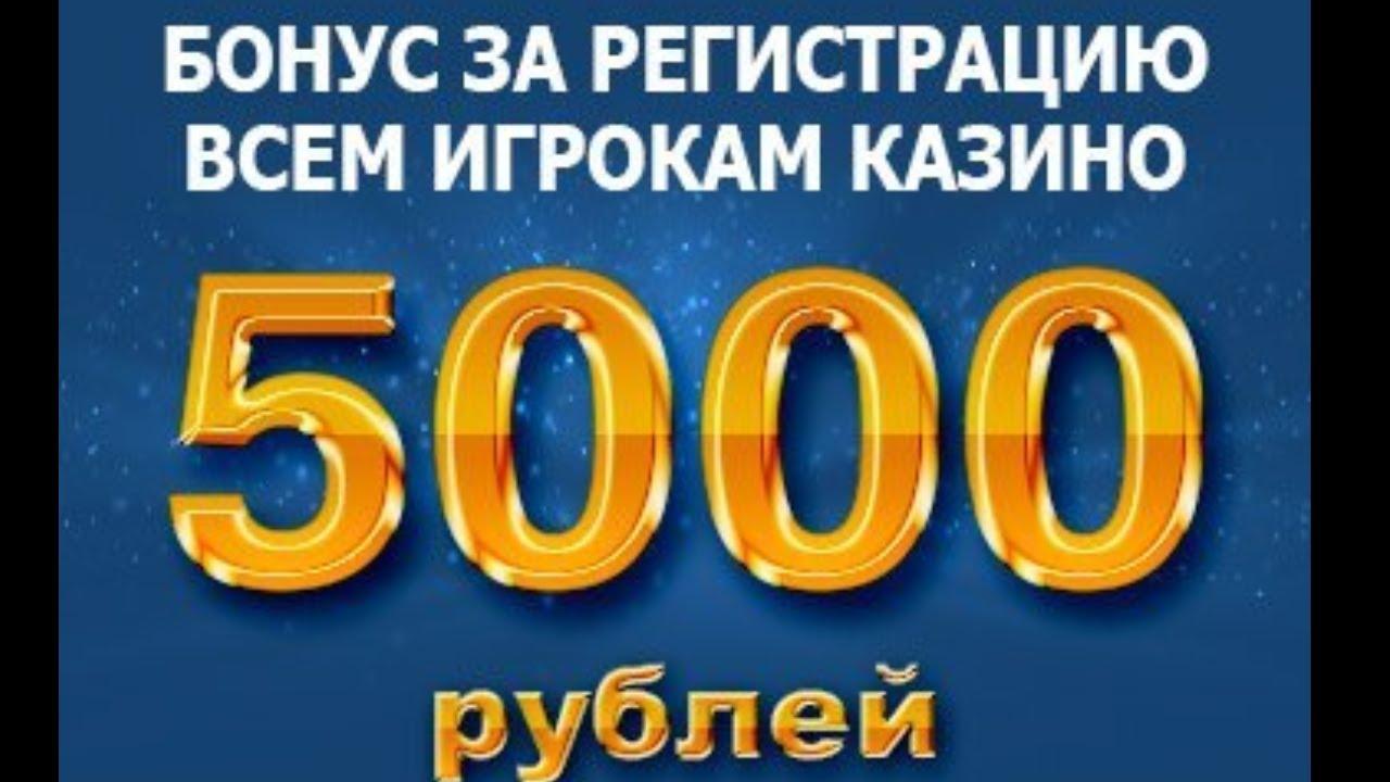 Казино с бонусом за регистрацию и выводом денег интернет казино играть бесплатно и без регистрации