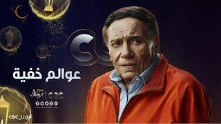 """انتظرونا… في رمضان 2018 مع مسلسل """"عوالم خفية"""" حصرياً على cbc ..."""