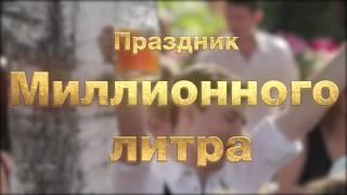 Трейлер Миллионный литр, 29.05.15