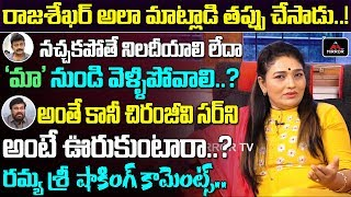 Ramya Sri Comments On Chiranjeevi & Jeevitha Rajasekha..