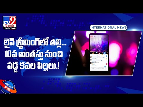 Mother busy on FB chat, two children fall from 10th floor