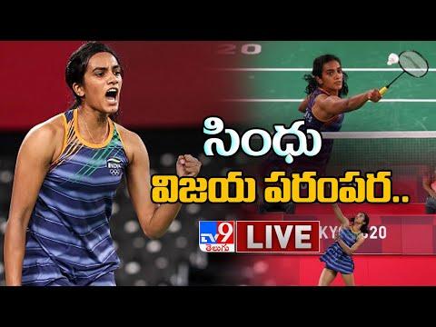 PV Sindhu Enters Semis LIVE | Tokyo Olympics 2021 Updates - TV9 Digital