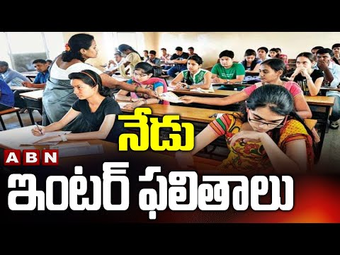 Telangana to announce Inter second year results today