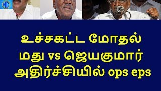 fight again between madhusudanan jayakumar|tamilnadu political news|live news tamil