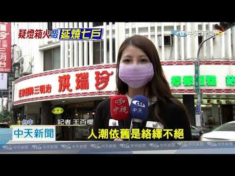 20201203中天新聞 傳承4代! 一福堂獨創「檸檬蛋糕」商圈發跡 大火燬家業